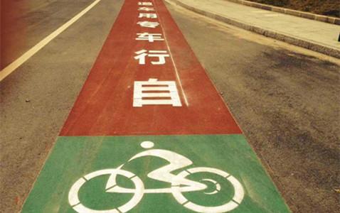 慢行自行车道(绿道)-环氧地坪漆,水性地坪漆!